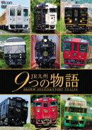 JR九州 9つの物語 D&S(デザイン&ストーリー)列車