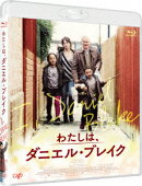 わたしは、ダニエル・ブレイク【Blu-ray】