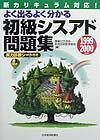 初級シスアド問題集(1999-2000年)