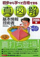 初歩から学べて合格できる真図解基本情報技術者(2006春)