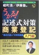 うかる!記述式対策商業登記(入門編)
