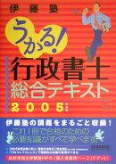 うかる!行政書士総合テキスト(2005年度版)
