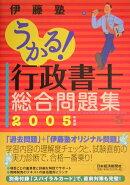 うかる!行政書士総合問題集(2005年度版)
