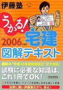 うかる!宅建図解テキスト(2006年度版)
