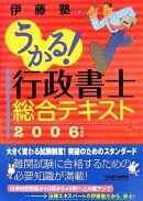 うかる!行政書士総合テキスト(2006年度版)