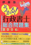 うかる!行政書士総合問題集(2006年度版)
