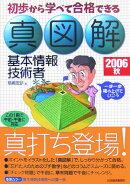 初歩から学べて合格できる真図解基本情報技術者(2006秋)