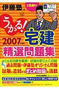 うかる!宅建精選問題集(2007年度版)
