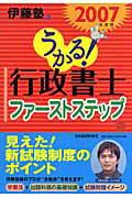 うかる!行政書士ファ-ストステップ(2007年度版)