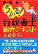 うかる!行政書士総合テキスト(2007年度版)