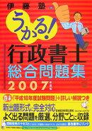 うかる!行政書士総合問題集(2007年度版)