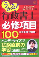 うかる!行政書士必修項目100(2007年度版)
