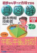 初歩から学べて合格できる真図解基本情報技術者(2008年版)