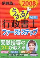 うかる!行政書士ファ-ストステップ(2008年度版)