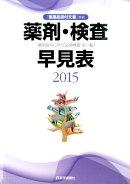 薬剤・検査早見表(2015)
