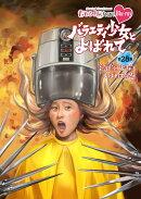 『ももクロChan』第6弾 バラエティ少女とよばれて 第28集【Blu-ray】