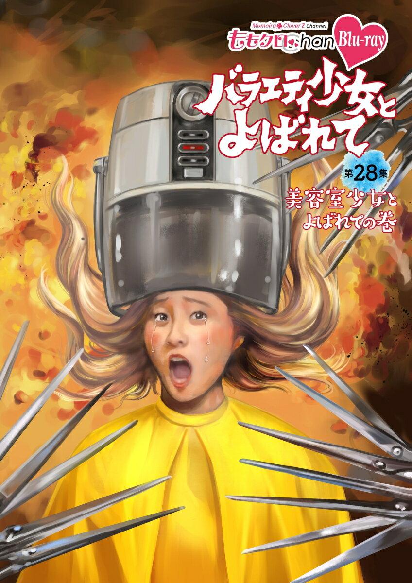 『ももクロChan』第6弾 バラエティ少女とよばれて 第28集【Blu-ray】 [ ももいろクローバーZ ]