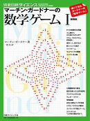 マーチン・ガードナーの数学ゲーム(1)新装版