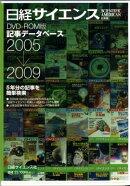W>日経サイエンスDVD-ROM版記事データベース(2005-2009)
