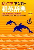 ジュニア・アンカー和英辞典第5版