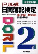 ドリル式日商簿記検定2級新版第22版