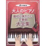 はじめてのひさしぶりの大人のピアノ 最初に弾きたい定番曲大全集