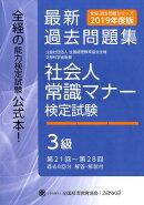 社会人常識マナー検定試験最新過去問題集3級(2019年度版)