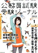 受験ジャーナル 29年度試験対応 Vol.1
