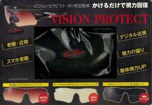 【バーゲン本】VISION PROTECT-かけるだけで視力回復 [ 中川 和宏 ]