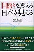 「目盛り」を変えろ日本が見える