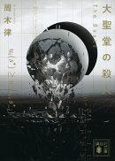 大聖堂の殺人 〜The Books〜