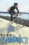 SLAM DUNK新装再編版(♯2) 庶民シュート (愛蔵版コミックス)
