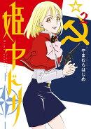 姫ヤドリ 2