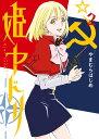 姫ヤドリ 2 (サンデーGXコミックス) [ やまむら はじめ ]