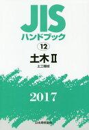 JISハンドブック2017(12)