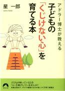 アドラー博士が教える子どもの「くじけない心」を育てる本