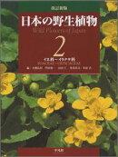 日本の野生植物(第2巻)改訂新版