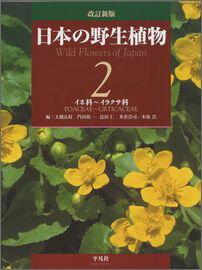 日本の野生植物(第2巻)改訂新版 イネ科〜イラクサ科 [ 大橋広好 ]