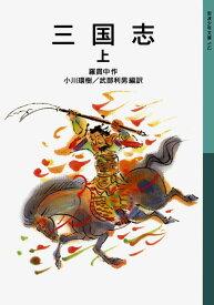 三国志(上)新版 (岩波少年文庫) [ 羅貫中 ]