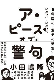 ア・ピース・オブ・警句 5年間の「空気の研究」2015-2019 [ 小田嶋 隆 ]
