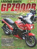 LEGEND BIKES Kawasaki GPZ900R