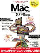 新しいMacの教科書