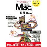 新しいMacの教科書 (EIWA MOOK らくらく講座 290)