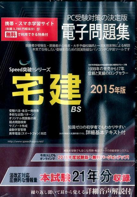 W>宅建電子問題集(2015年版) [Speed突破!シリーズ] (<CD-ROM>(Win版))