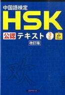中国語検定HSK公認テキスト3級改訂版