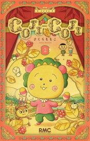 COJI-COJI 新装再編版 2 (りぼんマスコットコミックス) [ さくら ももこ ]