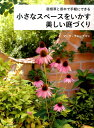 宿根草と低木で手軽にできる 小さなスペースをいかす美しい庭づくり [ マーク・チャップマン ]
