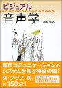 ビジュアル音声学 [ 川原 繁人 ]