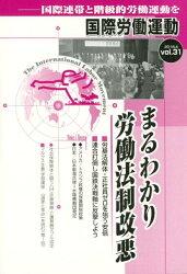 国際労働運動(vol.31(2018.4))