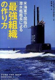 米海軍で屈指の潜水艦艦長による「最強組織」の作り方 [ L・デビッド・マルケ ]